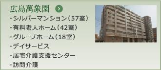 広島萬象園