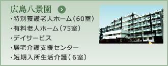 広島八景園
